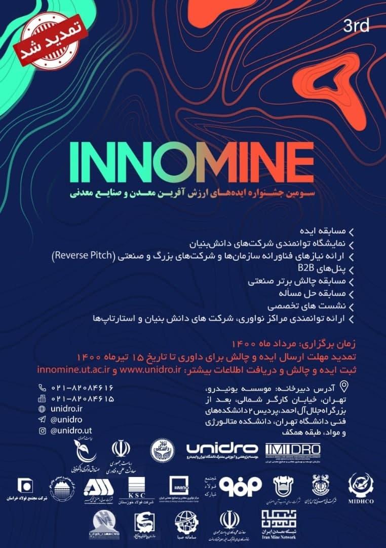 تمدید مهلت ارسال ایده به نخستین جشنواره ایده های ارزش آفرین معدن و صنایع معدنی